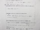 藤枝市にお住いの女性57歳公務員直筆メッセージ