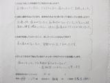 静岡市にお住いのN.K様女性27歳会社員直筆メッセージ