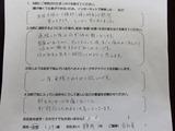 静岡市にお住いのR.K様女性39歳会社員直筆メッセージ