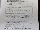 静岡市にお住いのY.S様女性49歳無職直筆メッセージ