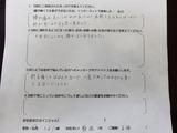 静岡市にお住いの女性61歳主婦直筆メッセージ