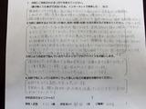 静岡市にお住いの女性52歳会社員直筆メッセージ