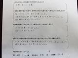 静岡市にお住いの女性33歳会社員直筆メッセージ