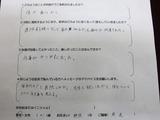 静岡市にお住いの男性41歳会社員直筆メッセージ