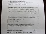 静岡市にお住いの男性34歳会社員直筆メッセージ