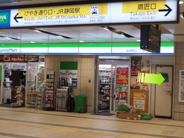 新静岡駅からとく鍼灸院までの道順その1